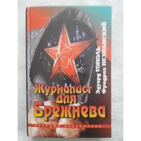 """Книга Э.Тополь,Ф.Незнанский """"Журналист для Брежнева"""""""