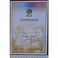 """Свидетельство участника конкурса """"Колосок-2010"""", чистое"""
