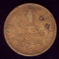 1 копейка 1954 год 21-3