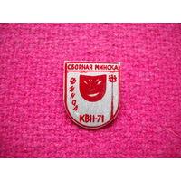 КВН Сборная Минска финал 1971 г.