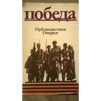 Победа. Публицистика. Очерки. Сборник к 40-летию Победы