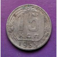 15 копеек 1955 года СССР #24