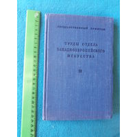 Труды отдела западно-европейского искусства (Эрмитаж). Издательство 1949 года. Тираж 3000 экз.
