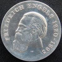 YS: ГДР, 20 марок 1970, 150-летие Фридриха Энгельса, теоретика социализма, серебро, KM# 28