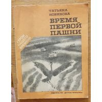 Т.Новикова-Время первой пашни