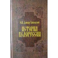 История Белоруссии, 2-е издание