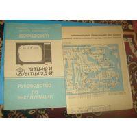 "Телевизор ""Горизонт-412"".Инструкция по эксплуатации."