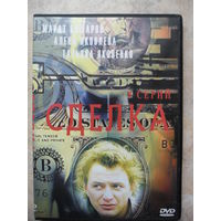 DVD СДЕЛКА (ЛИЦЕНЗИЯ)