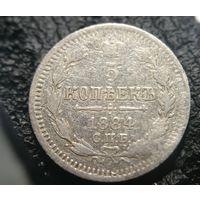 5 копеек 1884
