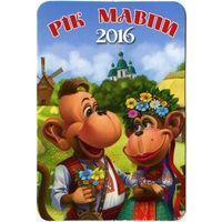 Календарик 2016. Год обезьяны #1