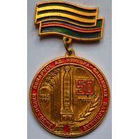 50 лет освобождения Беларуси 1944-1994