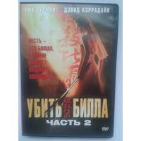 Убить Билла. Фильм 2 / Kill Bill: Vol. 2 (DVD5)