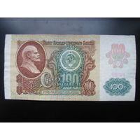 100 рублей 1991 г.