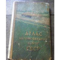 Атлас автомобильных дорог СССР 1961 г.