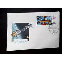 Конверт первого дня. День Космонавтики 1983 г. Звездный городок #0022