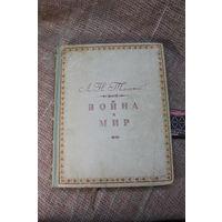 Война и Мир в четырёх томах Л. Н. Толстой  1945 год. С РУБЛЯ! АУКЦИОН!