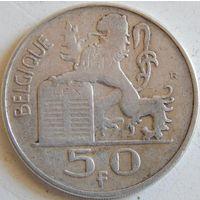 18. Бельгия 50 франков 1951 год. серебро