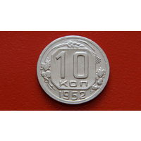 10 Копеек 1952 -СССР- *-никель-