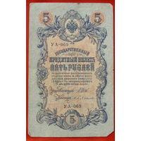 5 рублей 1909 года. УА - 069.