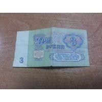 3 рубля 1961 год СССР. Серия ВЯ
