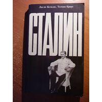 Ласло Белади, Тамаш Краус Сталин