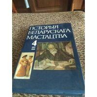 Гісторыя беларускага мастацтва 4том (1917-1941)