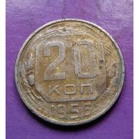 20 копеек 1956 года СССР #25