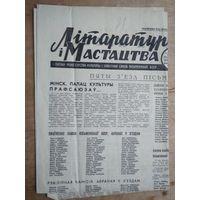 """Газета """"Лiтаратура i мастацтва"""" 17 мая 1966 г."""