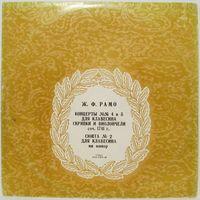 Ж. Ф. Рамо. Концерты No.4 и No.5 для клавесина, скрипки и виолончели. Сюита No.2 для клавесина