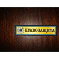 Нашивка правозащита (РФ)