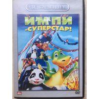 DVD ИМПИ-СУПЕРСТАР! (ЛИЦЕНЗИЯ)