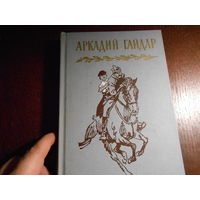 Гайдар Арк. Собрание сочинений в четырех томах