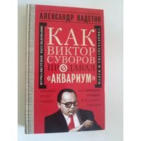 Александр Кадетов. Как Виктор Суворов предавал ''Аквариум''.