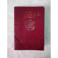 Заграничный паспорт СССР Погоня загранпаспорт