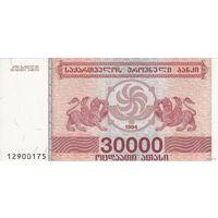 Грузия 30 тыс. купонов 1994 (ПРЕСС)
