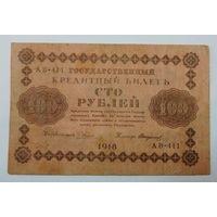100 рублей 1918г. Россия.