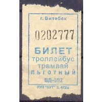 Талон на проезд Витебск ЛЬГОТНЫЙ ВД-002 /троллейбус трамвай /