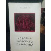 Я. Маховский. История морского пиратства.