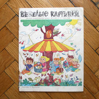Журнал Веселые Картинки. 1988