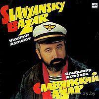 LP Владимир Асмолов - Cлавянский базар (1990)