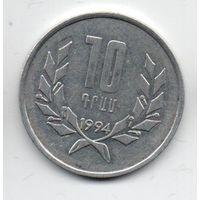 10 ДРАМ 1994  РЕСПУБЛИКА АРМЕНИЯ