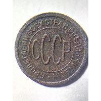 ПОЛ КОПЕЙКИ 1927 г. Неплохой сохран.(2)