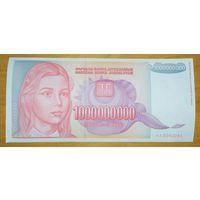 1000000000 (миллиард) динаров 1993 года - Югославия - UNC