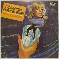 "LP Маша Распутина ""Городская сумасшедшая"" (1991)"