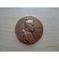 Медаль в память столетия Вильгельма I