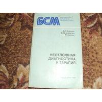 """Б.Л.Элконин,В.И.Бородулин,А.Г.Киссин.""""Не отложная диагностика и терапия""""."""