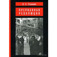Прерванная революция. А. С. Стыкалин