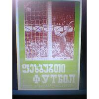 24.10.1973--Динамо Тбилиси СССР--ОФК Белград Югославия-кубок УЕФА