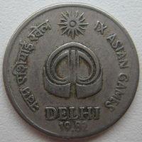 Индия 25 пайс 1982 г. Дели
