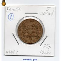 Кения 5 центов 1966 года.